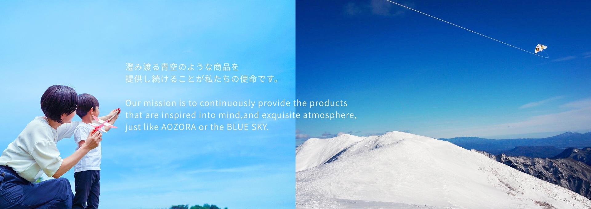 澄み渡る青空のような商品を提供し続けることが私たちの使命です。