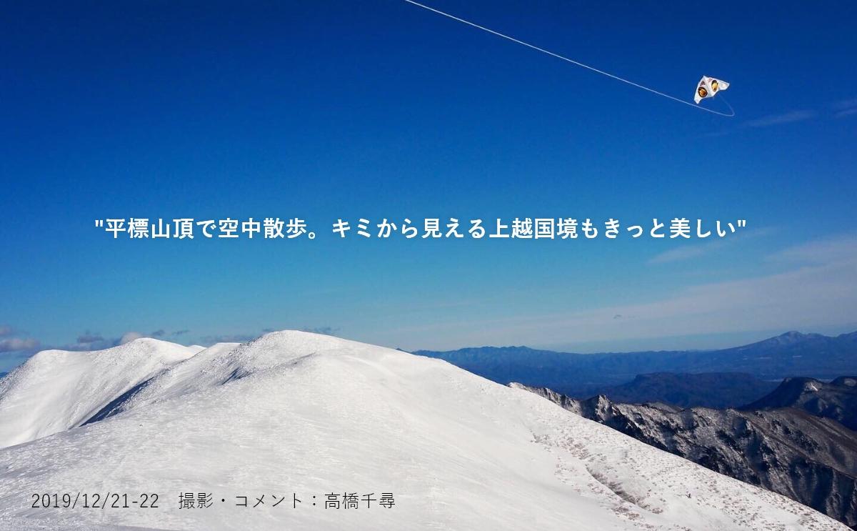 山頂で飛ばすゲイラカイト