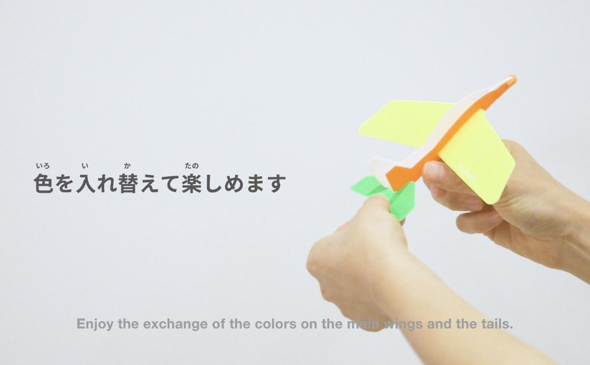 色を変えて楽しめます